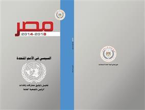 هيئة الاستعلامات تصدر كتابا عن الحصاد المثمر لزيارات الرئيس السيسي للأمم المتحدة