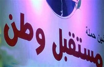 """""""مستقبل وطن"""" يطلق حملة """"إحنا معاكي"""" للكشف المبكر عن سرطان الثدي"""