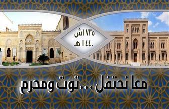 معرض لمقتنيات متحف الفن القبطي ولوحات الفن الإسلامي السبت المقبل