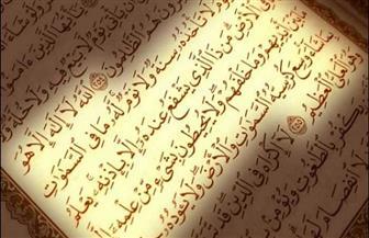 """""""سيدة آي القرآن"""".. إذا قرئت في بيت لا يدخله الشيطان   فيديو"""