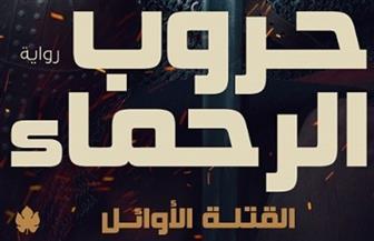 """إبراهيم عيسى يواصل مسيرة """"القتلة الأوائل"""" بـ""""حروب الرحماء"""""""