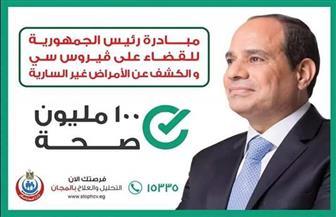 """مؤسسة أبو العينين تدعو مواطني الجيزة للاستفادة من مبادرة """"100 مليون صحة"""""""