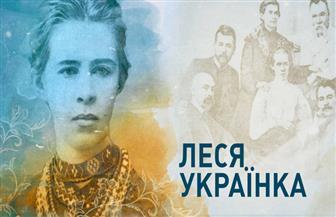 ليسيا أوكراينكا.. شاعرة أوكرانية تعشق مصر