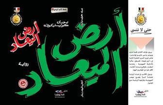 """""""أرض الميعاد"""" رواية جديدة ليوري كوليسنيكوف عن المؤسسة المصرية الروسية"""