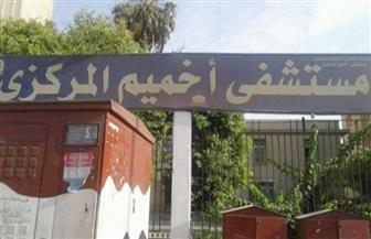 """وكيل """"الصحة"""" بسوهاج يتفقد عددا من أقسام مستشفى أخميم المركزي"""