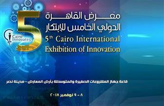 600 عارض من مصر ودول العالم يشاركون فى معرض القاهرة للابتكار نوفمبر المقبل