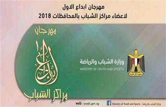 جنوب سيناء تشارك في المسابقة القومية لإبداع مراكز الشباب