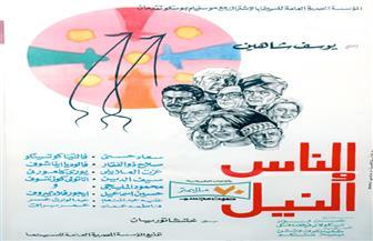 """""""الناس والنيل"""" في احتفالية شاهين بـ """"الإسكندرية السينمائي"""""""