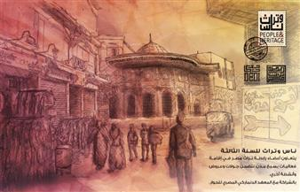 """انطلاق فاعليات النسخة الثالثة من """"ناس وتراث"""" 14 سبتمبر"""