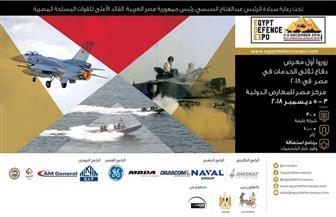 إقامة معرض الصناعات الدفاعية والعسكرية (إيديكس 2018) بمصر ديسمبر المقبل