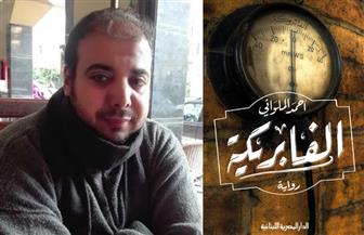 """أحمد الملواني يناقش""""الفابريكة"""" فى مختبر السرديات بمكتبة الإسكندرية.. الثلاثاء"""