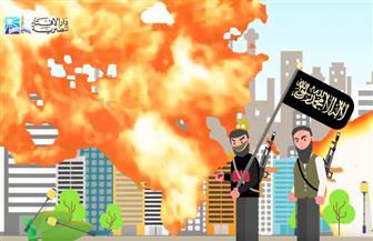 """فيديو لـ""""الإفتاء"""" يكشف منهج الجماعات الإرهابية للإفساد في الأرض"""