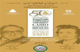 ٣٥ دولة و ۱۲۷۳ ناشرا و٧٩٧ فعالية.. اليوبيل الذهبي لمعرض الكتاب في أرقام