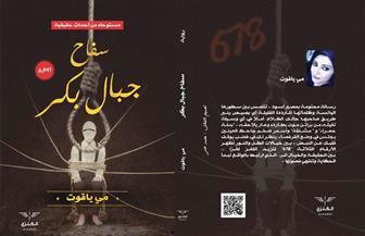 """رواية """"سفاح جبال بكر"""".. جديد مي ياقوت بمعرض القاهرة للكتاب"""