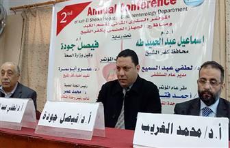 ختام مؤتمر قسم الباطنة والمناظير بمستشفى كفر الشيخ | صور
