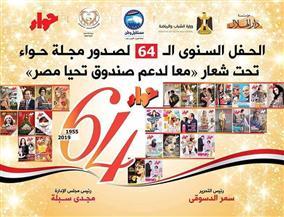 """مجلة حواء تحتفل بالعيد الـ64 لصدورها تحت شعار """"معا لدعم صندوق تحيا مصر"""""""