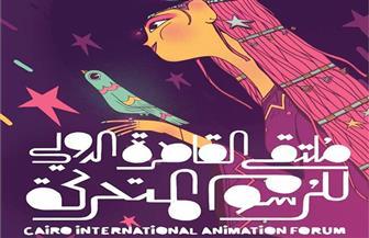 ملتقى الرسوم المتحركة يبدأ استقبال طلبات منحة الإنتاج لصناعة الأفلام