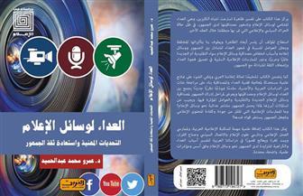 """عمرو عبدالحميد يتناول ظاهرة """"العداء لوسائل الإعلام"""" في كتاب جديد عن """"العربي"""""""