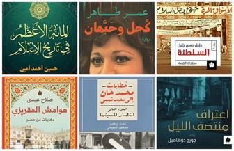 """أبرزها """"كحل وحبهان"""" و""""حكايات من مصر"""".. تعرف على عناوين """"الكرمة"""" في معرض الكتاب"""