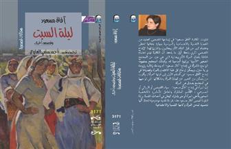 صدور مختارات من أعمال الكاتبة الأذربيجانية آفاق مسعود باللغة العربية