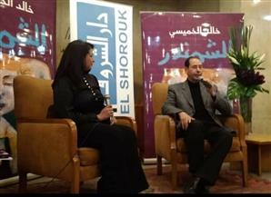 """مناقشة رواية """"الشمندر"""" للكاتب خالد خميسى بمكتبة القاهرة"""