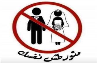 """""""ما تورّطش نفسك"""" شعار يرفعه الشباب المقبلون على الزواج.. وخبراء يكشفون الأسباب"""