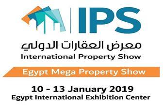 """430 مليون جنيه حجم مبيعات المعرض الدولي للعقارات """"IPS"""" في نسخته الأولي بمصر"""