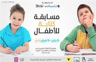 """مبادرة """"سيدات من مصر"""" تطلق مسابقة كتابة للأطفال المصريين في أنحاء العالم"""