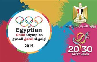 """تنظمه """"الشباب والرياضة"""".. تعرف على شروط الاشتراك بأوليمبياد الطفل المصري بالإسكندرية"""