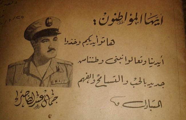 في ذكرى ميلاده.. صفحات مضيئة في حياة الزعيم الراحل جمال عبدالناصر  صور -