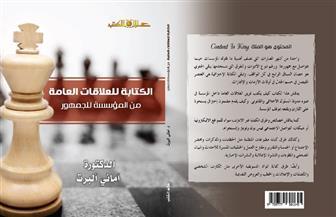 """""""الكتابة للعلاقات العامة"""".. إصدار جديد عن """"عالم الكتب"""""""