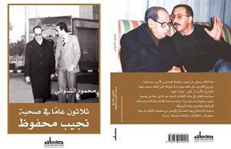 """محمود الشنواني يوقع """"30 عاما بصحبة نجيب محفوظ"""" في مكتبة ألف.. الخميس"""