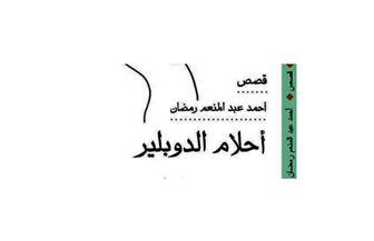 """""""أحلام الدوبلير"""" جديد أحمد عبدالمنعم رمضان عن الهيئة العامة للكتاب"""