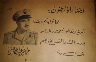 في ذكرى ميلاده.. صفحات مضيئة في حياة الزعيم الراحل جمال عبدالناصر| صور