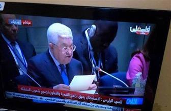أبو مازن: فلسطين ملتزمة بالقانون الدولي.. والاستيطان الإسرائيلي يعوق التنمية لشعوب المنطقة