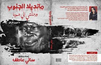 """""""مانديلا الجنوب"""".. كتاب جديد يوثق رحلة صعود زعيم جنوب السودان"""