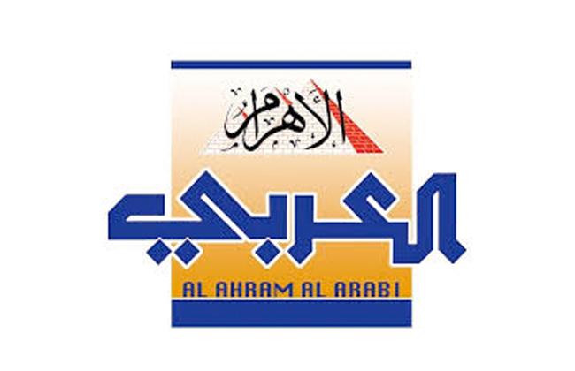 الأهرام العربي  تصدر عددا تذكاريا مختلفا عن إفريقيا -