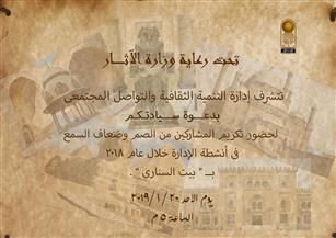 """غدا.. """"الآثار"""" تنظم احتفالية لتكريم ذوي الاحتياجات الخاصة في بيت السناري"""