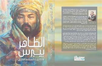 سفارة كازاخستان تنظم حفل توقيع كتابين عن الظاهر بيبرس والنظرية النزارباييفية بمعرض الكتاب