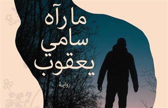 """""""ما رآه سامي يعقوب"""" رواية جديدة لعزت القمحاوي"""