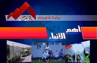 """موجز لأهم الأنباء من """"بوابة الأهرام"""" اليوم السبت 19 يناير 2019   فيديو"""