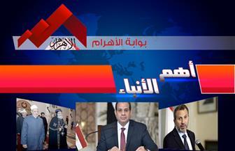 """موجز لأهم الأنباء من """"بوابة الأهرام"""" اليوم الأربعاء 2 ديسمبر 2019   فيديو"""