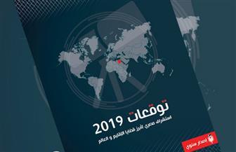 إصدار مصري يستشرف توقعات الإقليم والعالم 2019