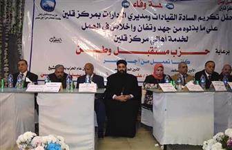 """""""مستقبل وطن"""" يقيم مؤتمرا شعبيا ويكرم 68 من القيادات والعمد بكفر الشيخ   صور"""