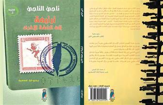 """الفلسطيني ناجي الناجي يشارك في معرض الكتاب بمجموعة """"ترنيمة للضفة الأخرى"""""""