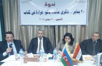 """قنصل أذربيجان: علاقتنا بروسيا جيدة رغم مأساة """"يناير الأسود"""""""