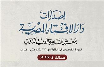 دار الإفتاء تشارك بجناح خاص في معرض القاهرة الدولي للكتاب هذا العام | صور