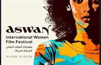 تعرف على ورش قصور الثقافة في مهرجان أسوان الدولي لسينما المرأة