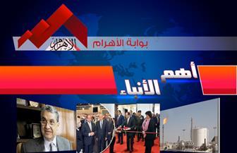 موجز-لأهم-الأنباء-من-بوابة-الأهرام-اليوم-الثلاثاء--يناير--|-فيديو