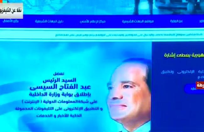 الرئيس السيسي يطلق إشارة بدء بوابة وزارة الداخلية الإلكترونية -